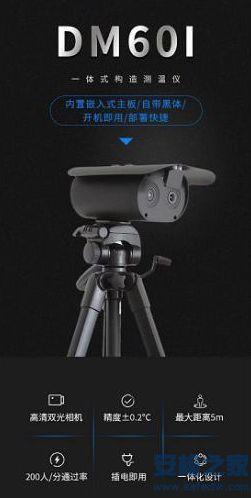 IWILDT™-ANDM601智能热成像测温仪