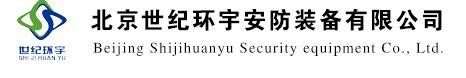 北京世纪环宇安防装备有限公司