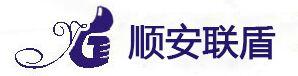 北京顺安联盾科技有限公司