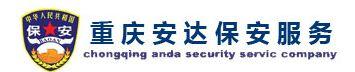 重庆安达保安服务公司