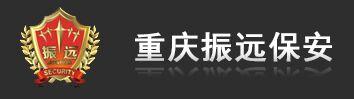 重庆振远保安公司