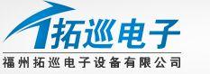 福州拓巡电子设备有限公司