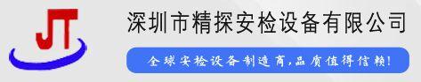 深圳市精探安检设备有限公司