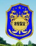 黑龙江农垦盛邦保安服务有限公司