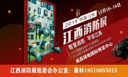 2019江西消防展,黄林
