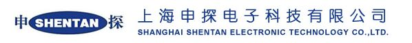 上海申探电子科技有限公司