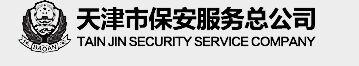 天津市保安服务总公司