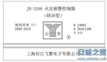 上海松江3028火灾报警控制器说明书