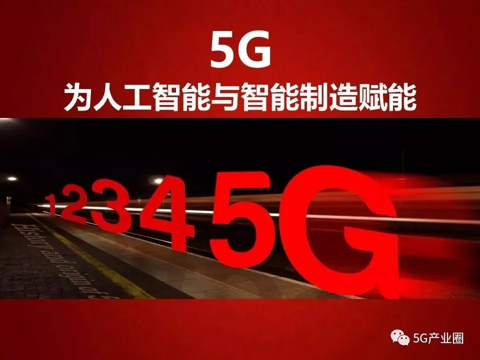 5G为人工智能与智能制造赋能