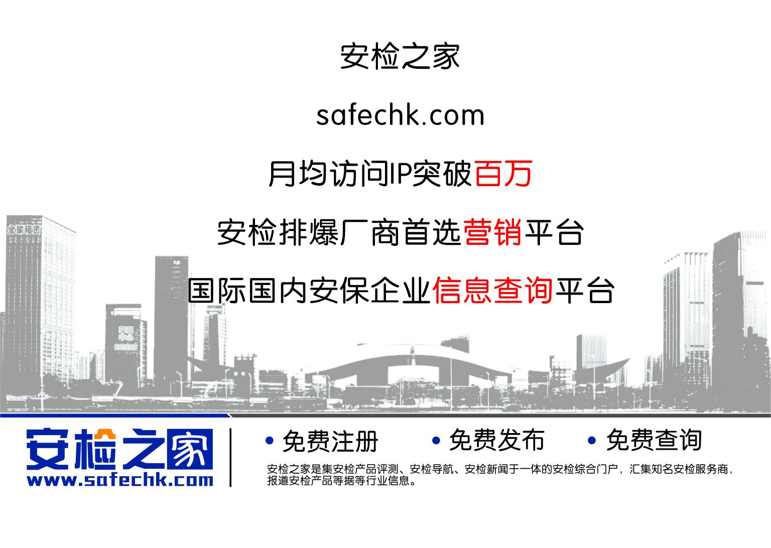 <a href=http://www.safechk.com target=_blank class=infotextkey>安检</a>之家彩色广告130190-2.jpg