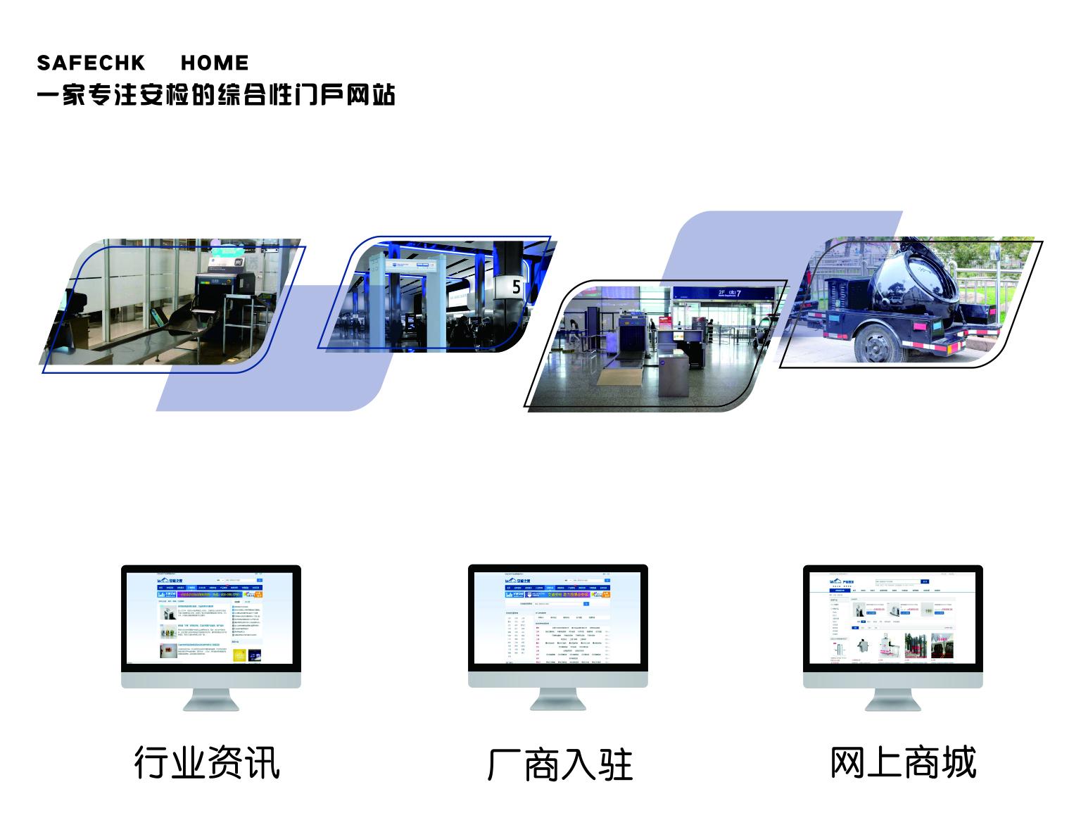 <a href=http://www.safechk.com target=_blank class=infotextkey>安检</a>之家彩色广告130190-1.jpg