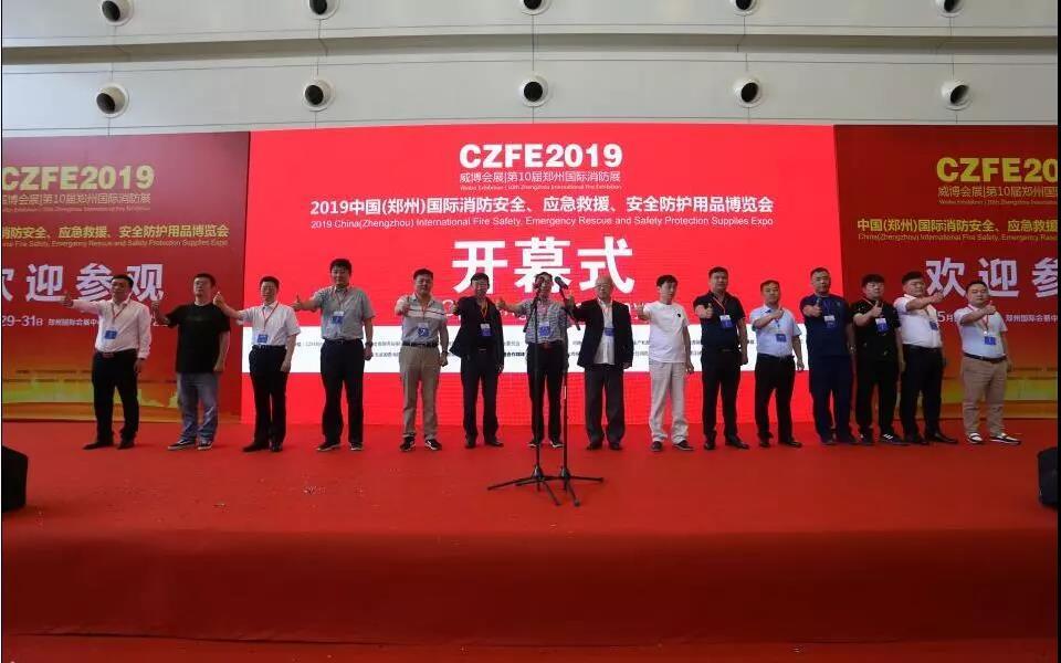 2020郑州消防展|消防灭火展|消防器材展会
