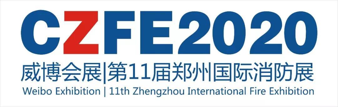 2020年河南四月消防展览会