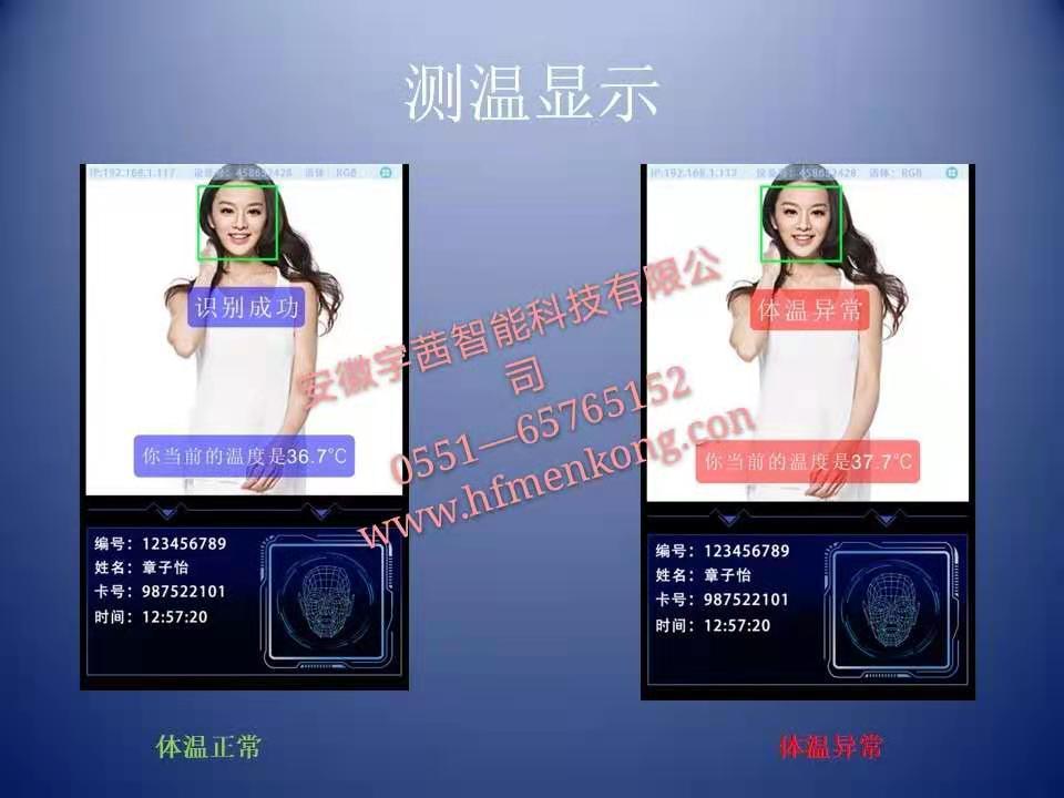 供应测温人脸识别机
