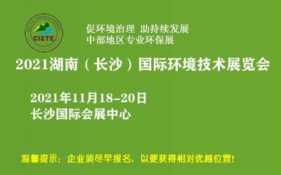2021中国(湖南)国际环保产业博览会