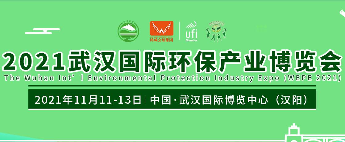 2021武汉环保展会|湖北/环保产业博览会