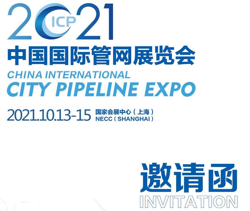 2021年(10月)中国国际城市管网展览会