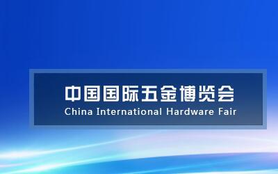 2022上海五金展/五金工具展/2022上海五金制品展