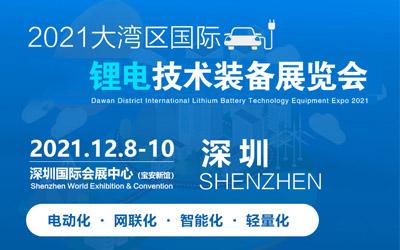 2021大湾区深圳国际锂电技术装备展览会