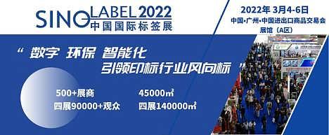 2022中国标签印刷展