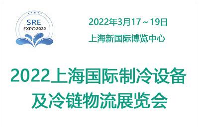 2022中国上海国际制冷及冷链产业展览会