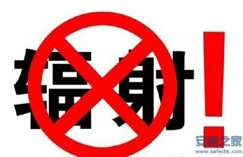 <a href=http://www.safechk.com target=_blank class=infotextkey>安检</a>X光机辐射.jpg