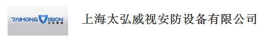 上海太弘威视.jpg