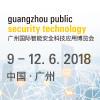 2018广州国际智能安全科技应用博览会媒体说明会在穗隆重举行