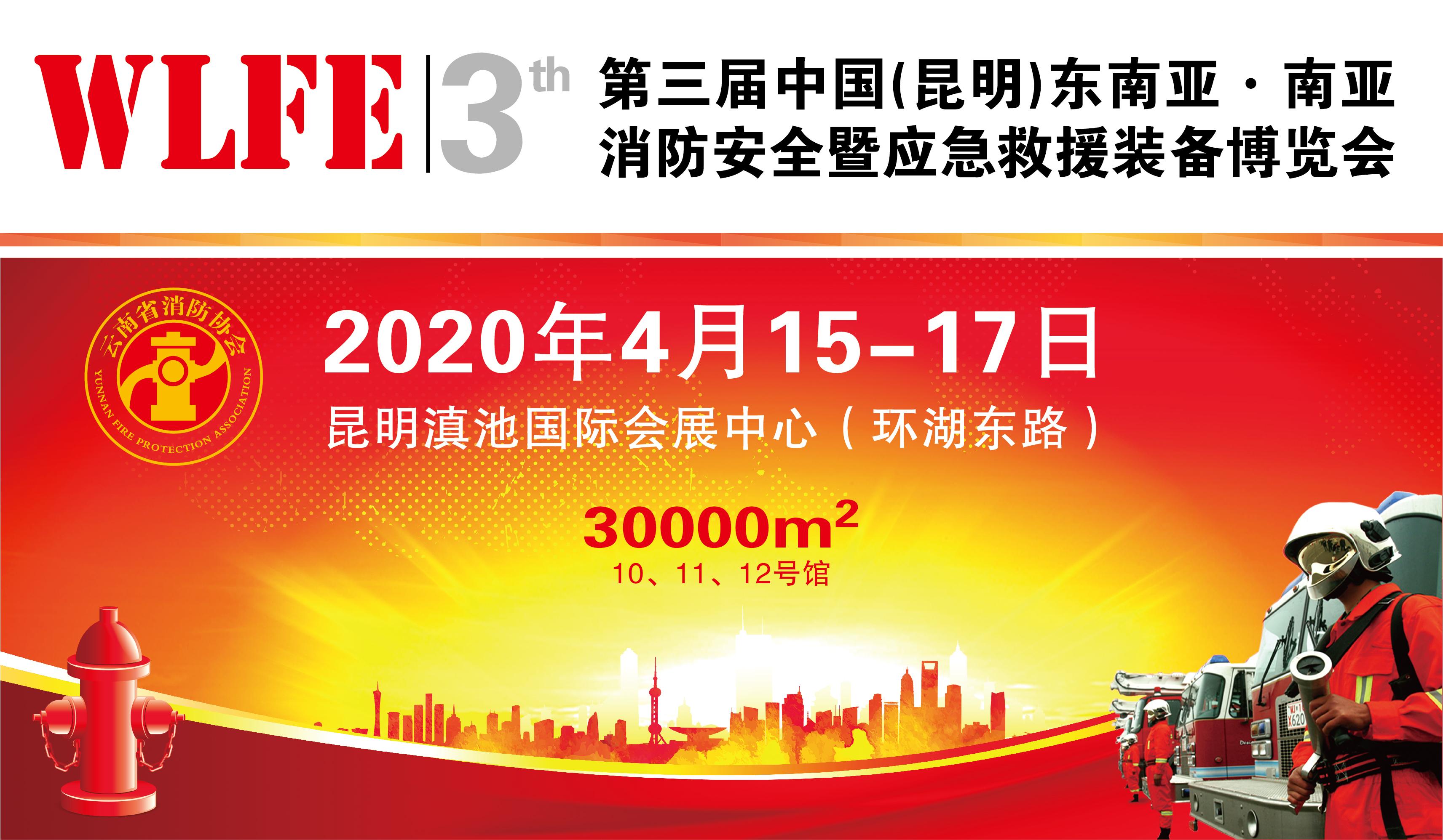 云南省消防协会洪利川会长率会展部赴京推荐2020昆明消防展