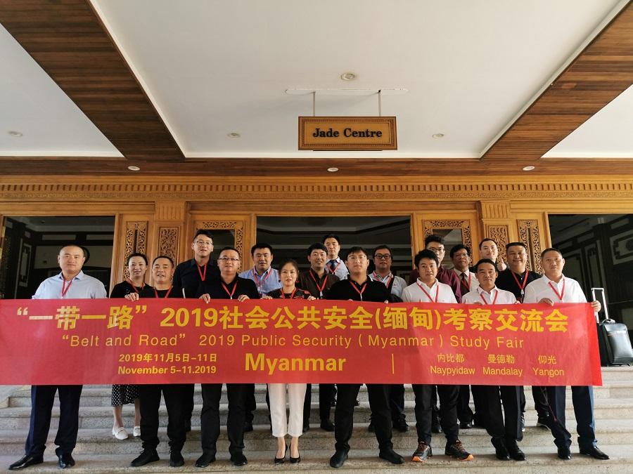 """服务""""一带一路""""建设,2019中国社会公共安全企业(缅甸)考察交流会成功举办"""