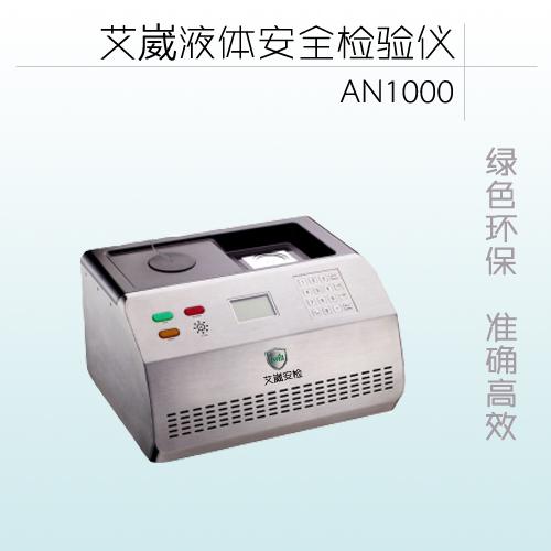 艾崴液体安全检验仪AN1000