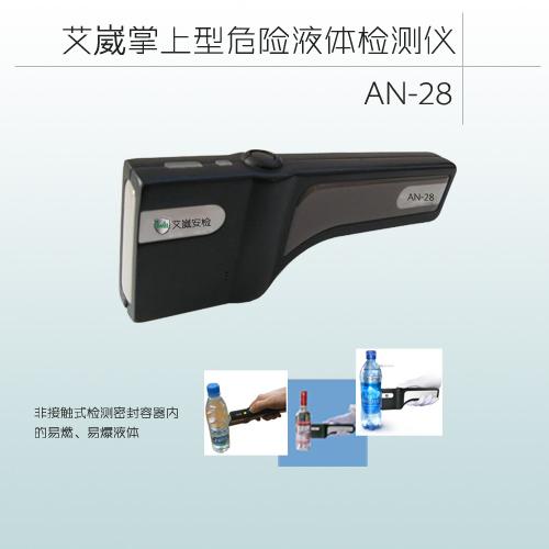 艾崴掌上型危险液体检测仪AN-28]