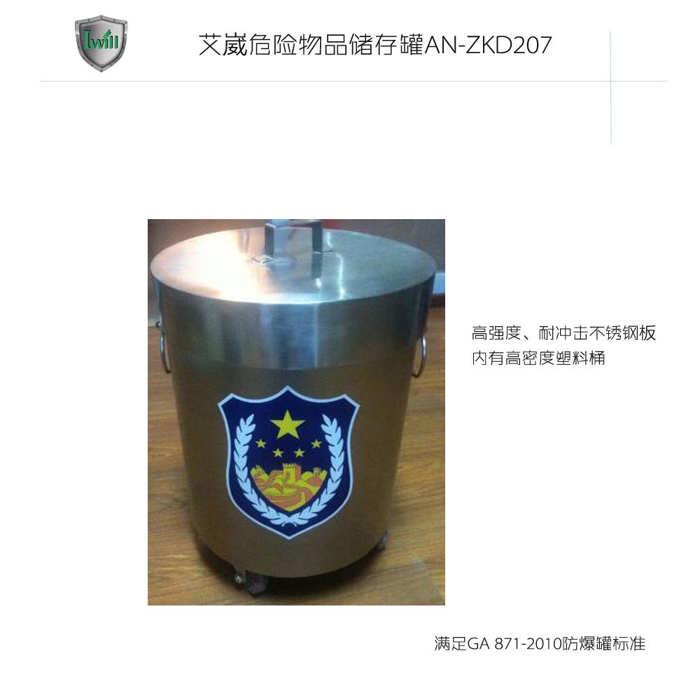 艾崴危险物品存储罐AN-ZKD207]
