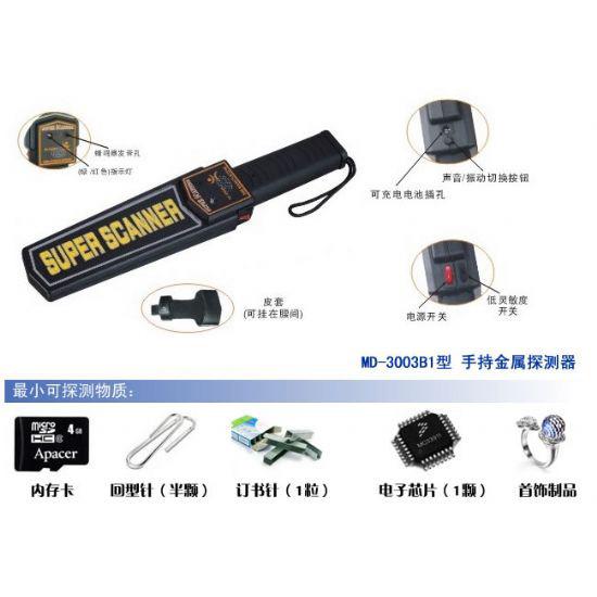 手持式金属探测器 型号:3003B1]