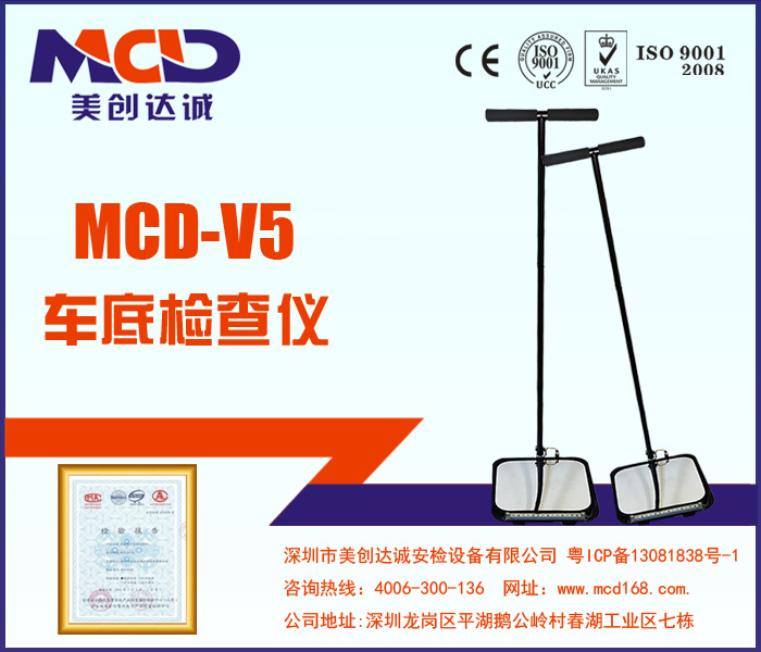方形安检设备车底检查镜MCD-V5
