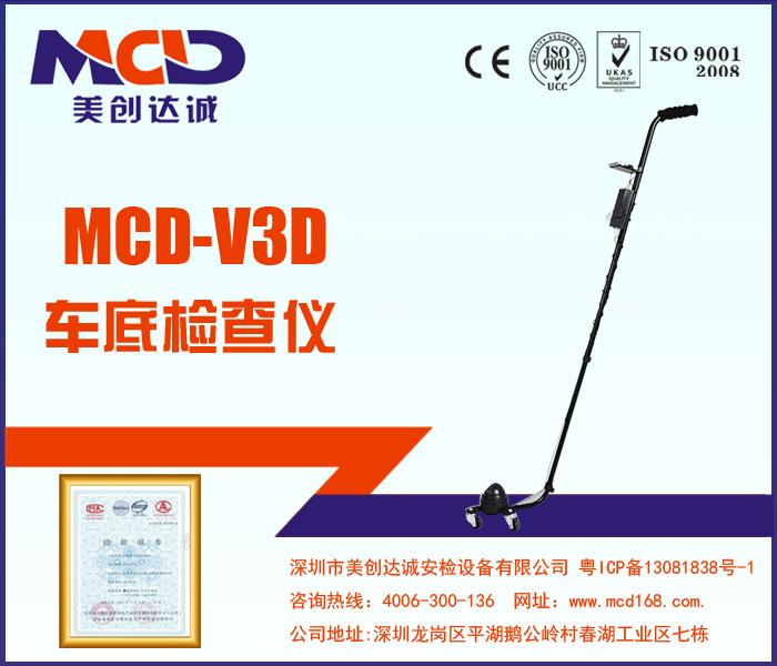 车底检查镜 首选深圳MCD 厂家直销 质量保证