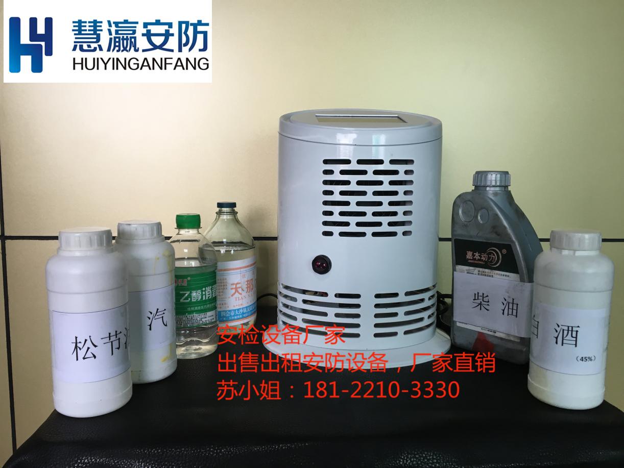 安检设备新产品-台式危险气液体检测仪HY-AWY02]