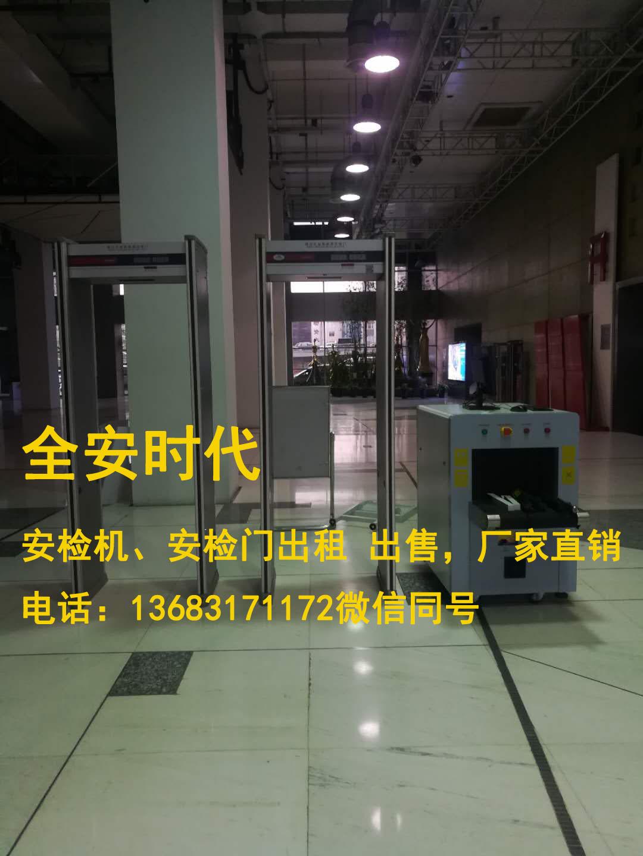 北京出租安检门安检机安检仪防爆毯手持金属探测器出售]