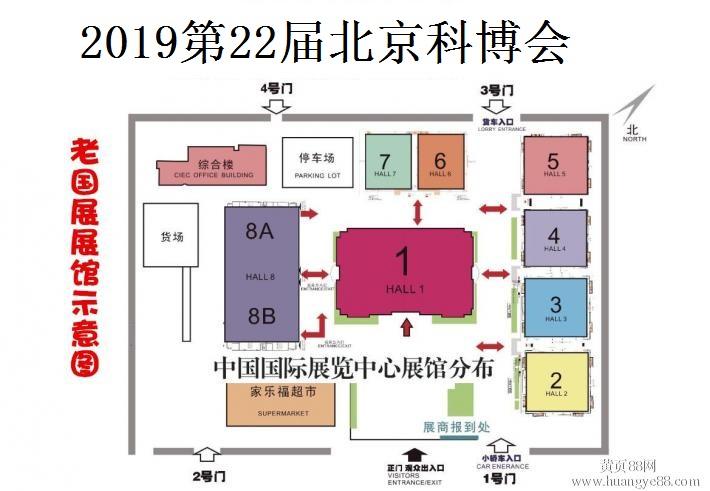 2019北京网络直播设备展]
