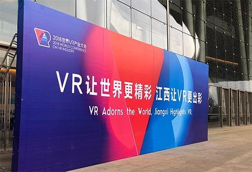 2019年世界VR展暨通信电子产品展览会——南昌绿地国际博览中心  ]