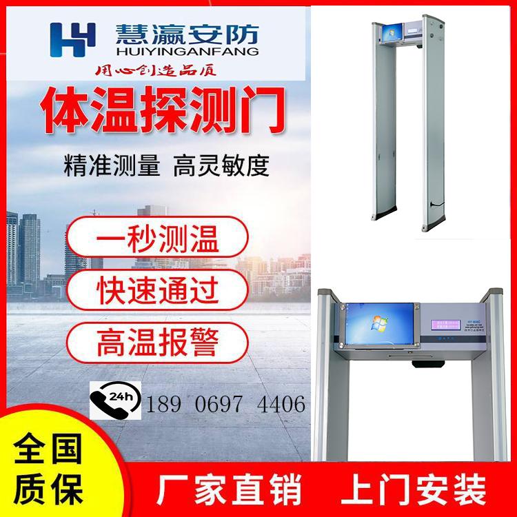 HY-202测温仪 AI人脸测温 识别是否戴口罩 加装门框款 加黑体±0.3℃