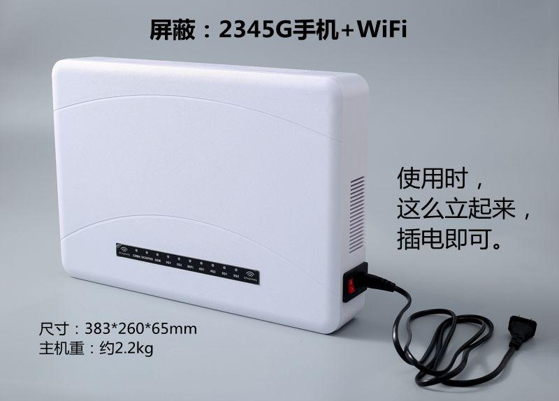 重庆手机信号屏蔽器价格无线wifi加5G信号屏蔽仪]