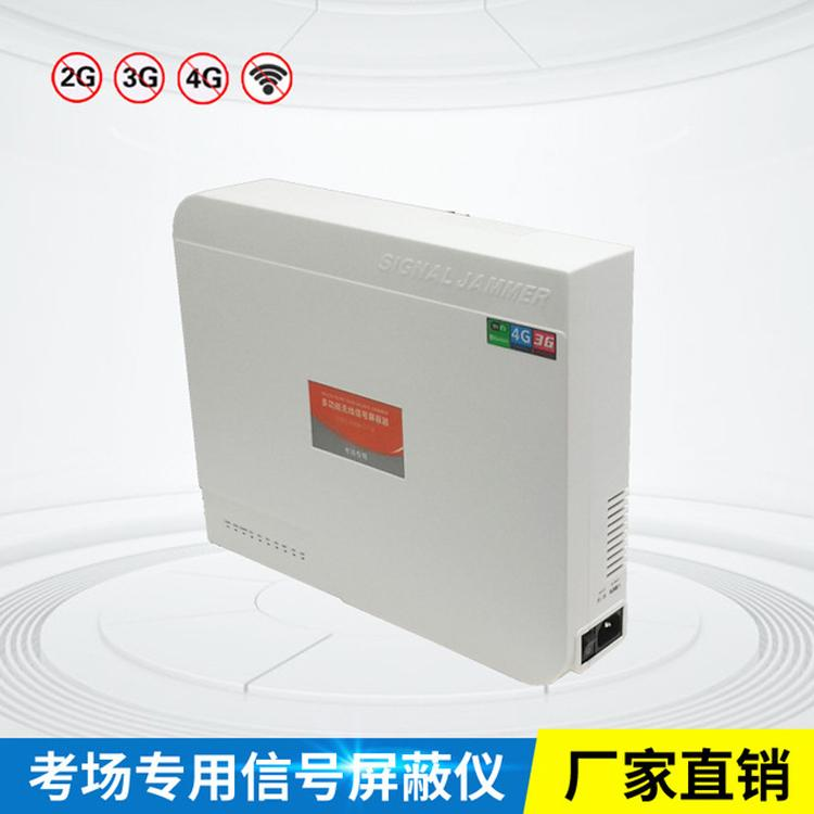 西安手机信号屏蔽器5G信号屏蔽仪