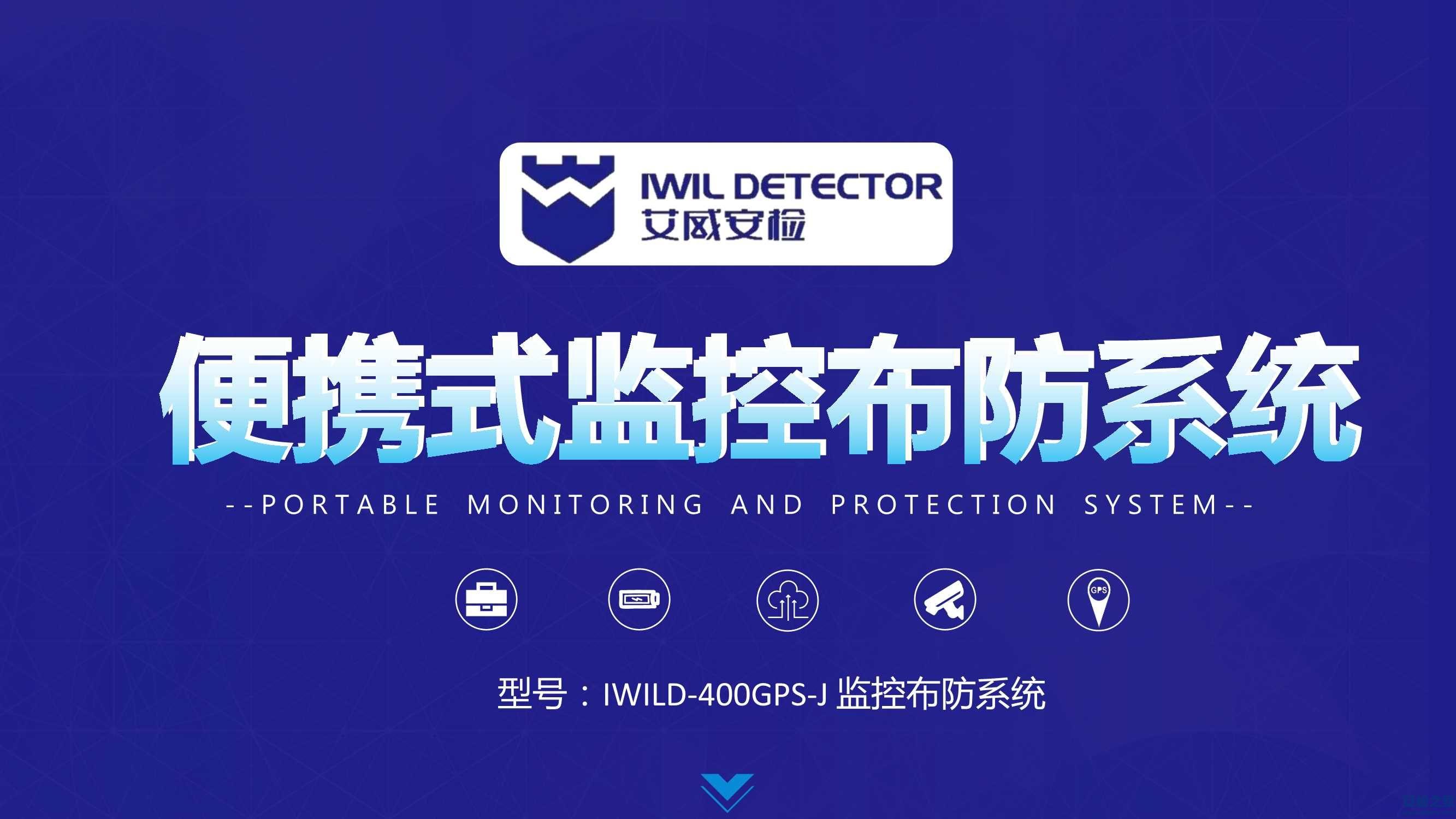 IWILD-400GPS-J便携式监控布防系统